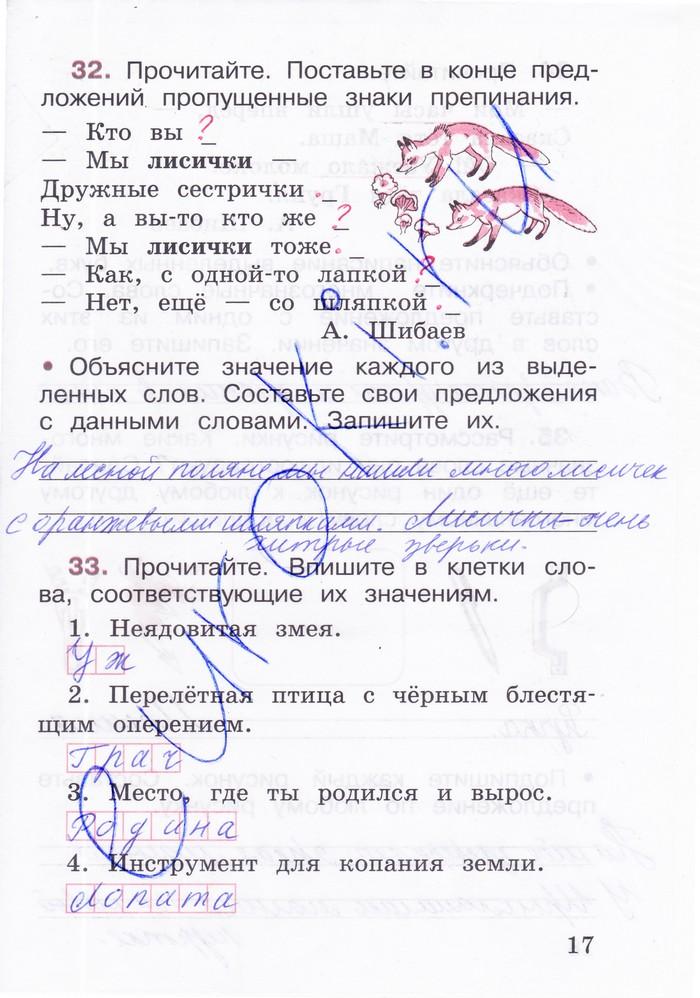Решебник 2 класс русский язык в п канакина 1 часть рабочая тетрадь
