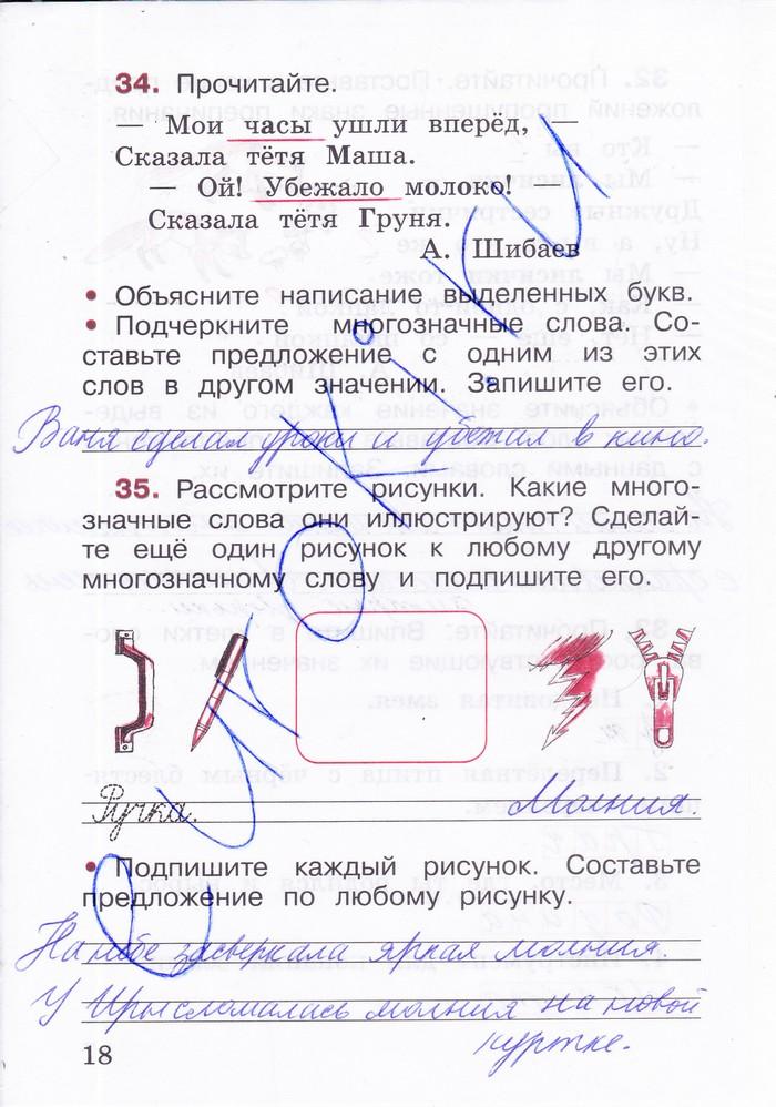 1-часть тетрадь русскому рабочая 2-класс по языку решебник канакина