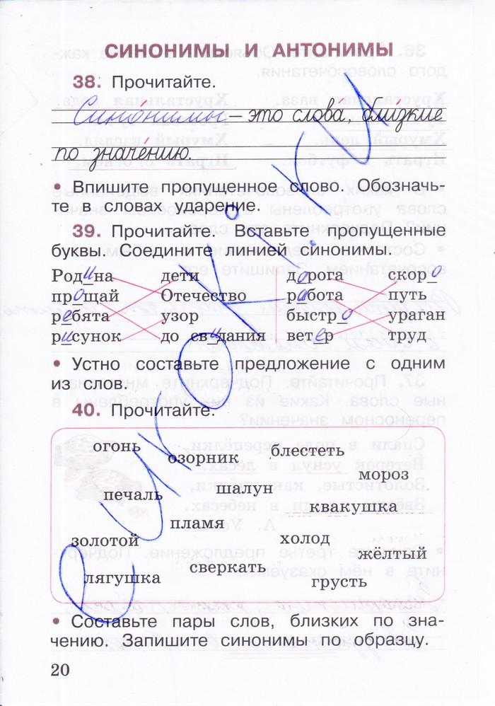 Рабочая тетрадь по русскому языку задание 57 2 класс готовые
