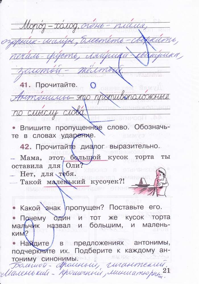 русский язык второй класс страница