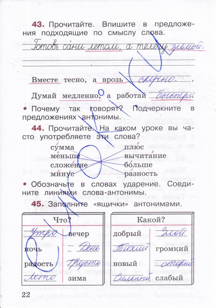 Gdz по русскому языку 2 класса