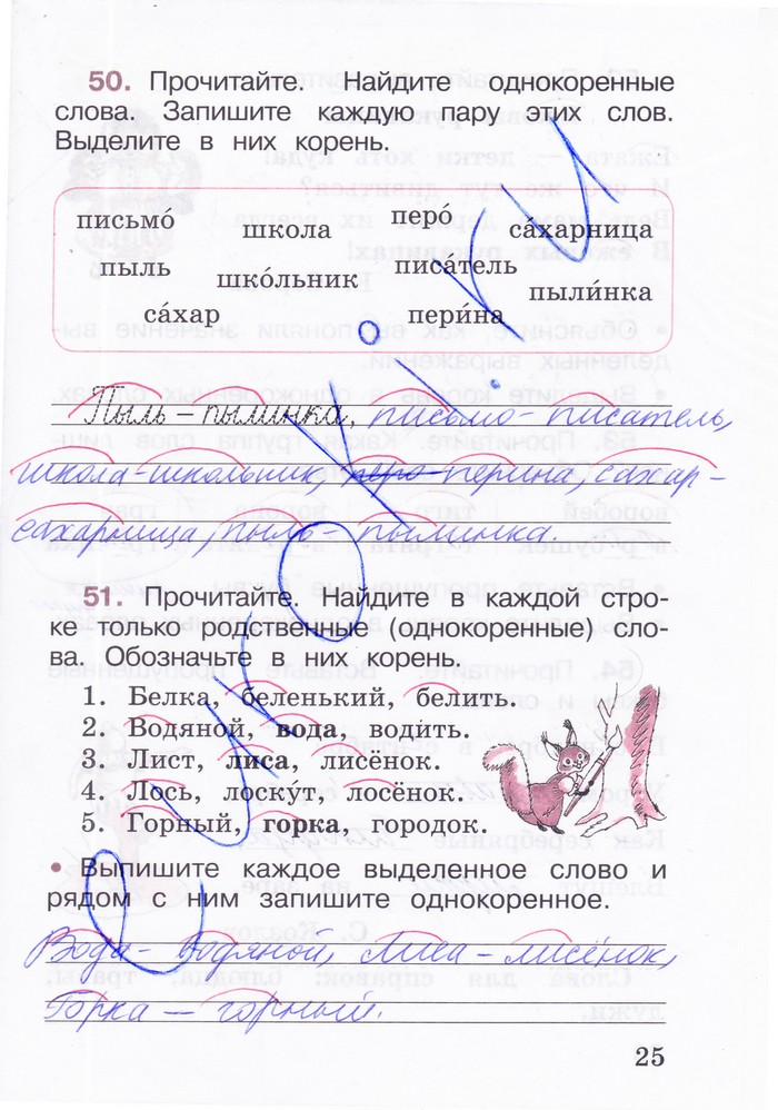 Гдз по русскому 2 класс часть первая канакина