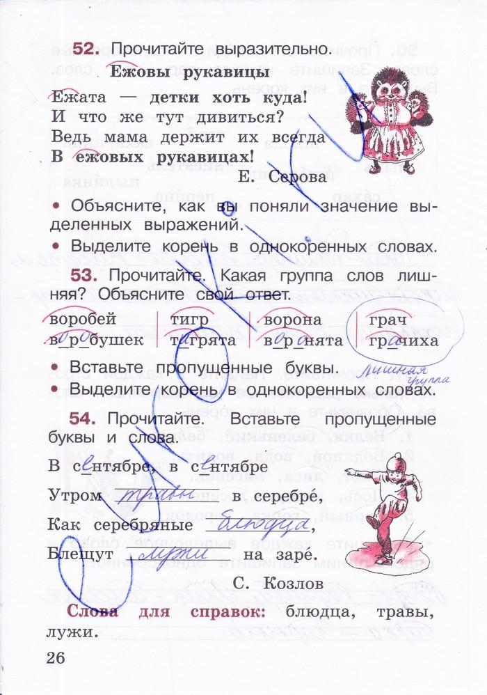 Гдз по русскому 3 класс канакина 2 часть тетрадь на п