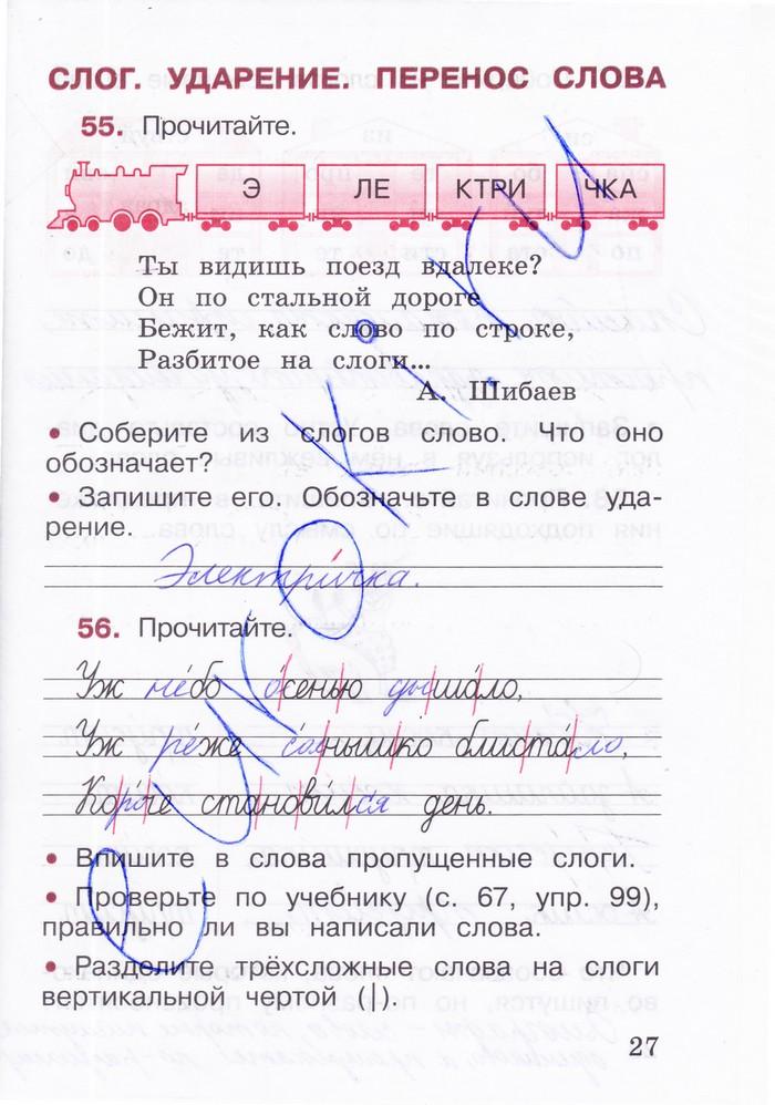 Русский язык 2 класс ответы канакина и горецкий