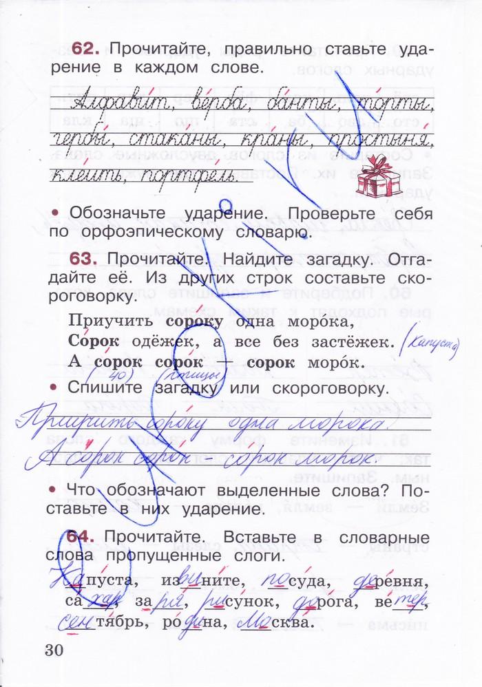 Готовая домашняя работа по русскому языку в.п.канакина 2 класс