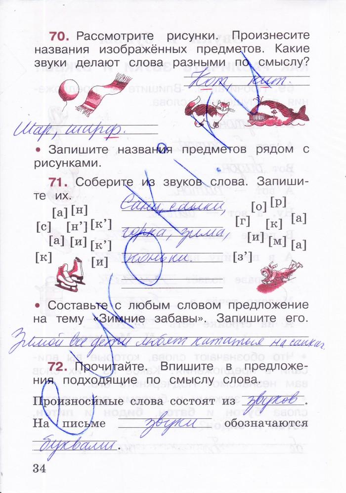 ответы по русскому языку страница