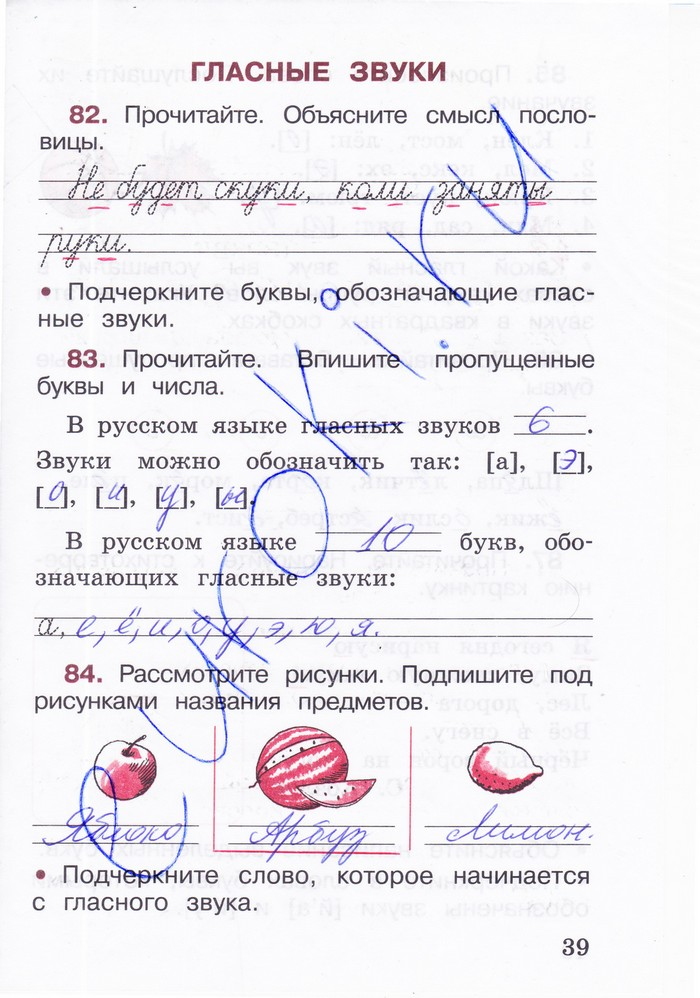 Решебник Рабочая Тетрадь По Русскому Языку 1-часть Канакина 2-класс