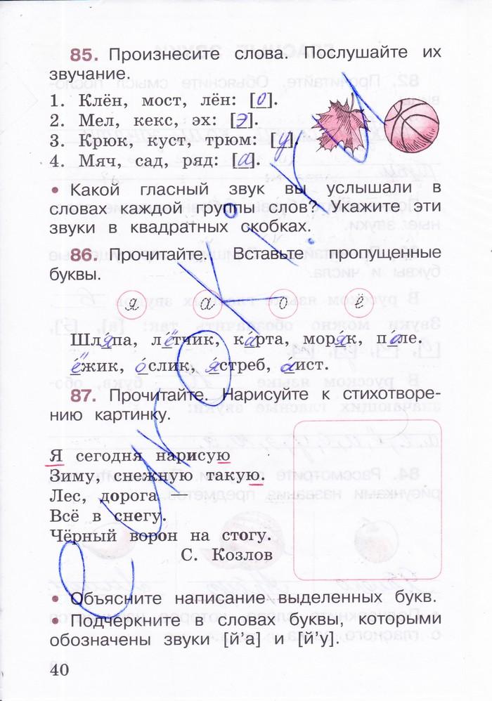 Гдз русский язык 2 класс в п канакина рабочая тетрадь и тверды и мягкий согласный звук