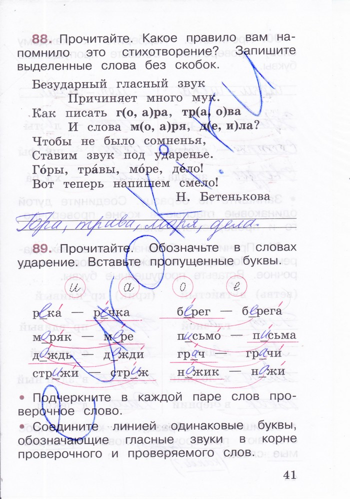 русский язык рабочая тетрадь стр 41