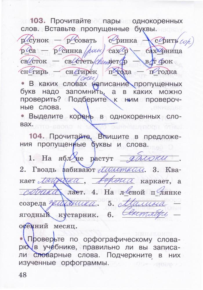 Домашние задания по русскому языку 2 класс в.п.канакина