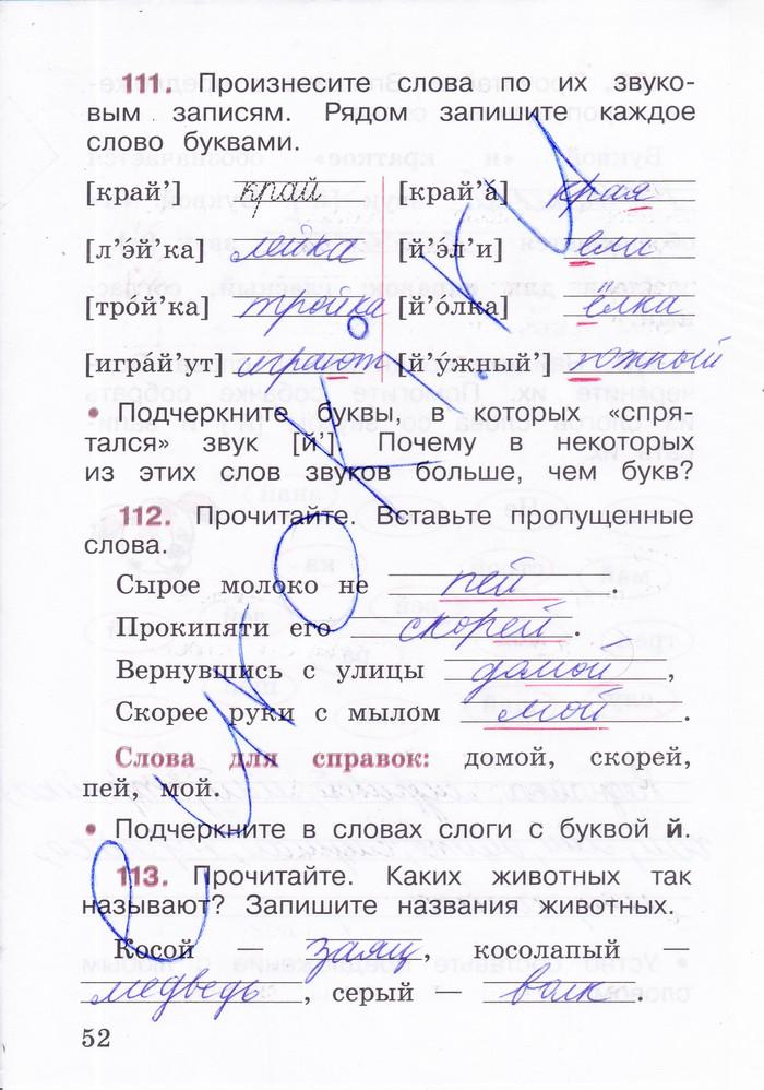 печатных русскому в по гдз языку тетрадях