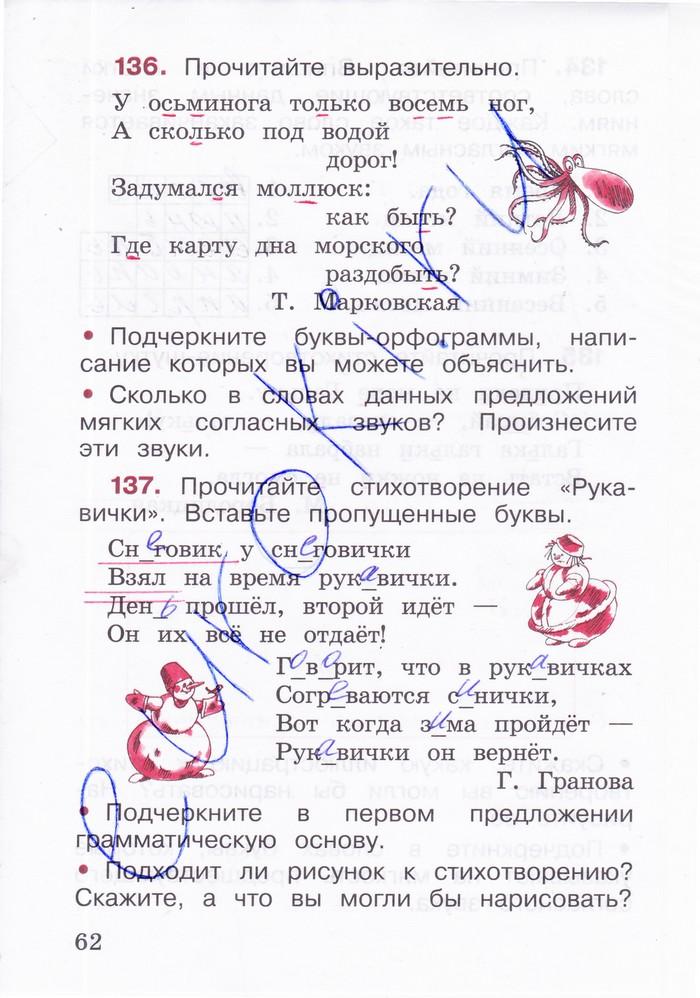 Решебник по русскому языку рабочая тетрадь 2 класса в п канакина 1 часть