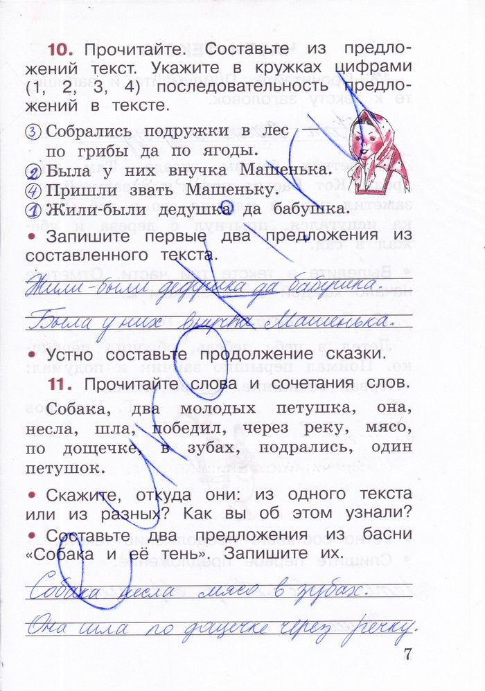 2класс языку канакина гдз часть рабочая 2 русскому по тетрадь