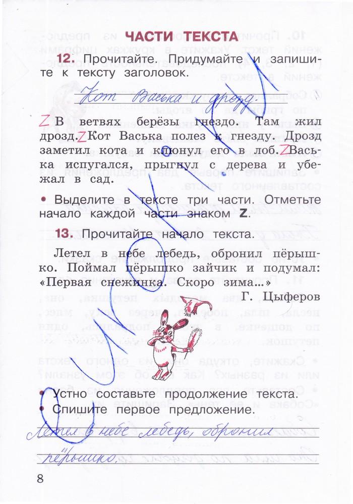 Гдз 2 класс русский язык канакина в