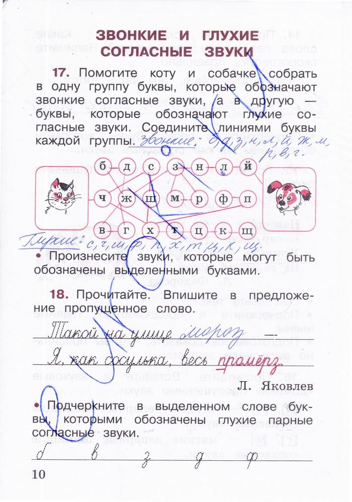 гдз по русскому 2 класс рабочая тетрадь канакина фгос