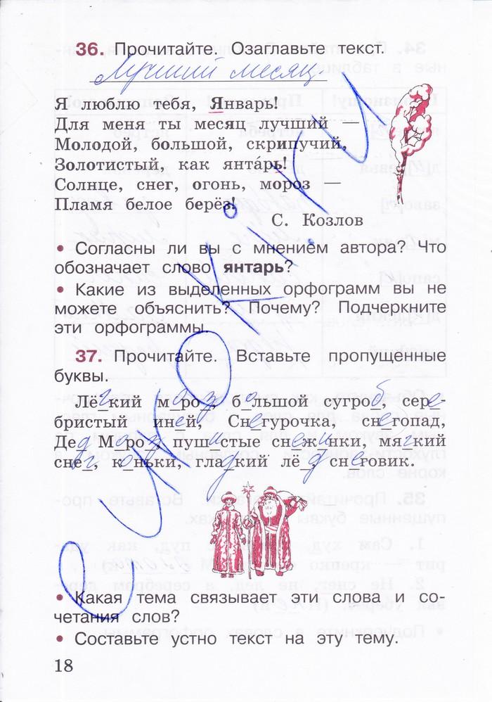 ГДЗ по русскому языку 2 класс Канакина, Горецкий Учебник, Рабочая тетрадь