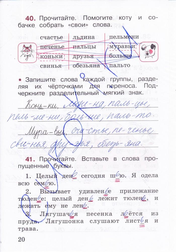 Русский язык 2 класса канакина 1 часть