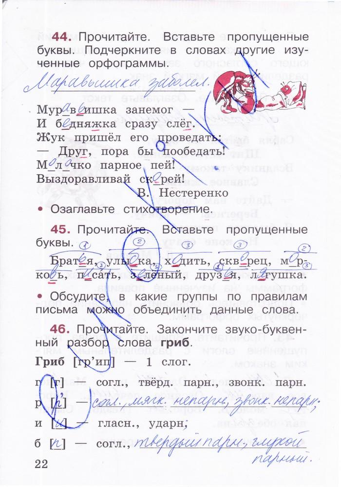 Домашняя работа по русскому языку 2 класс канакина фгос стр