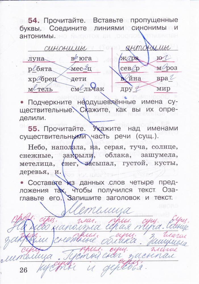Решебник По Русскому Языку 2 Класса 2 Часть Канакина Рабочая Тетрадь