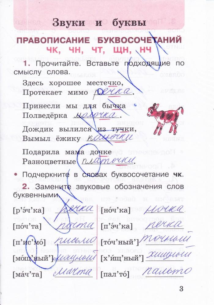 Гдз по русскому 3 часть 1 в.п.канакина