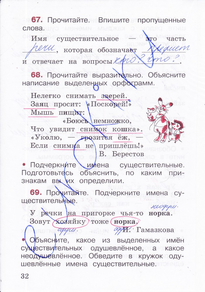 Рабочая Тетрадь По Русскому Языку 1 Класс Канакина Решебник 2 Часть Ответы