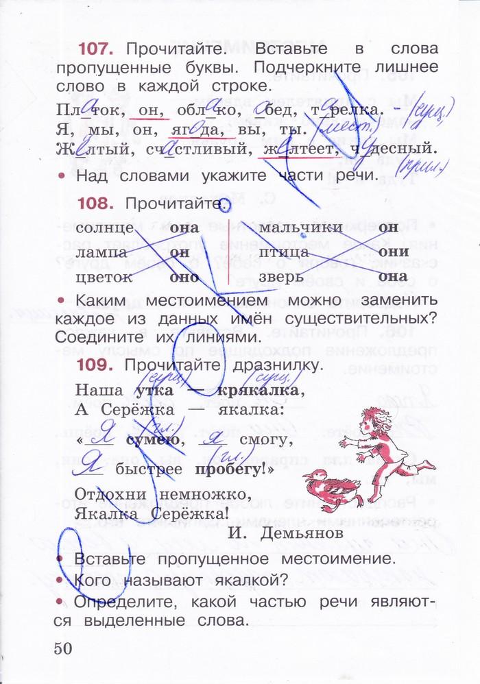Русский язык 2 класс канакина 1 и 2 часть рабочая тетрадь ответы решебник