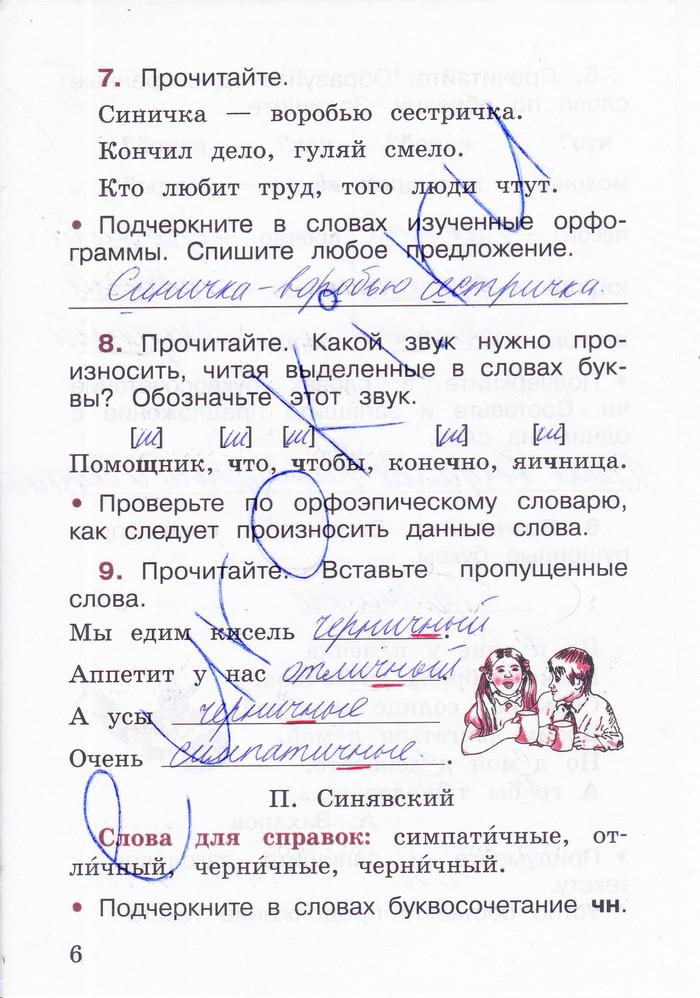 Гдз Рабочая Тетрадь По Русскому 2 Кл Канакина 2 Часть Ответы