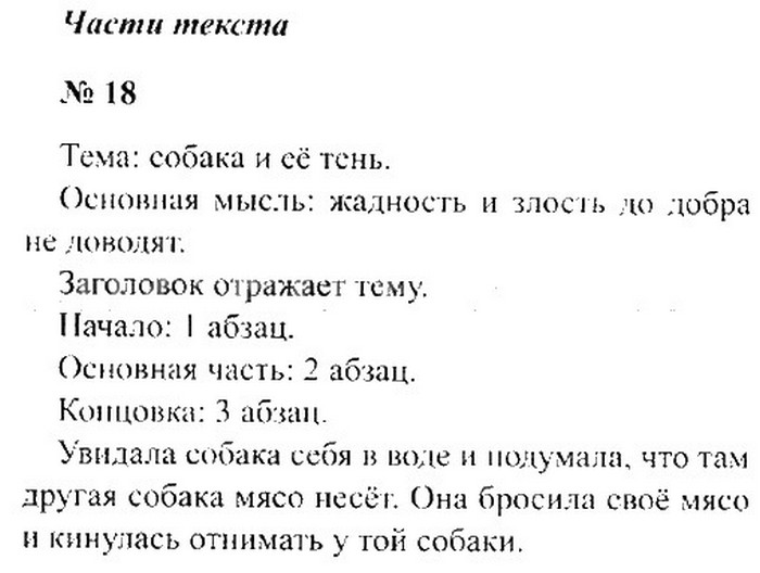 гдз по русскому языку для 2 класс канакина горецкий 2 часть ответы
