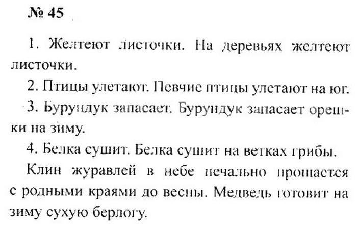 рт рт 2 канакина языку гдз по часть 4 русскому класс