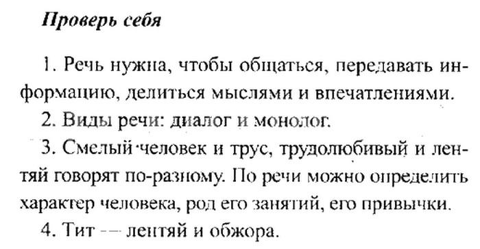 Гдз по русскому языку 4 Класса Канакина Горецкий Школа России