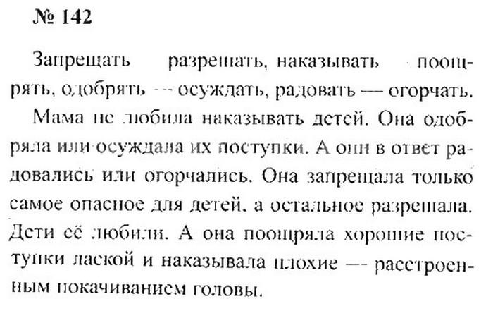 Гдз По Русскому Языку Гдз 2 Класс Канакина Горецкий