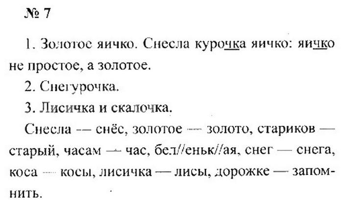 Канакина часть ответы русский горецкий 2 язык класс гдз 2