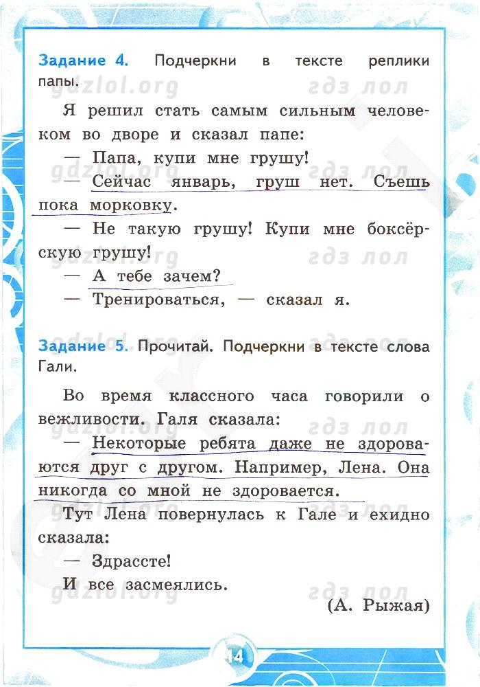 К класс русскому работам решебник 2 проверочным по