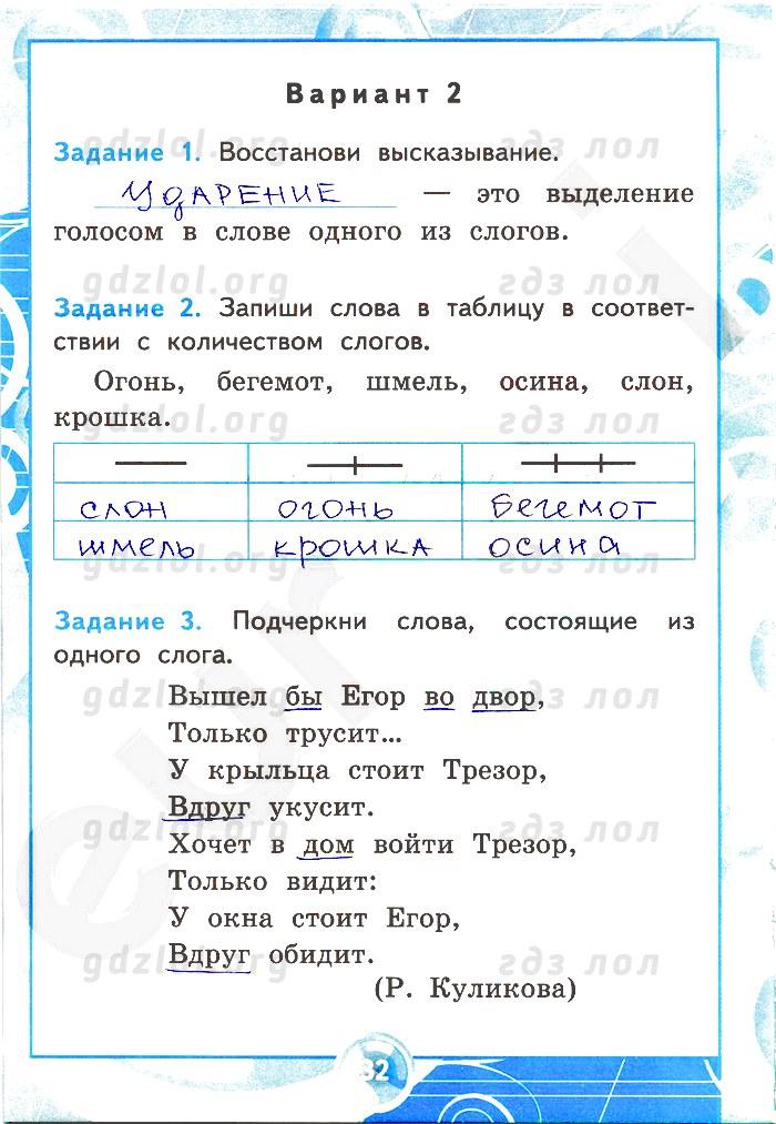 УМК Русский язык 3 класс Чуракова