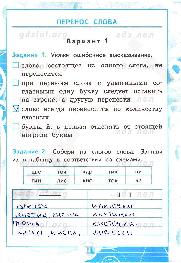 2 по языку крылова контрольные русскому работы гдз класс