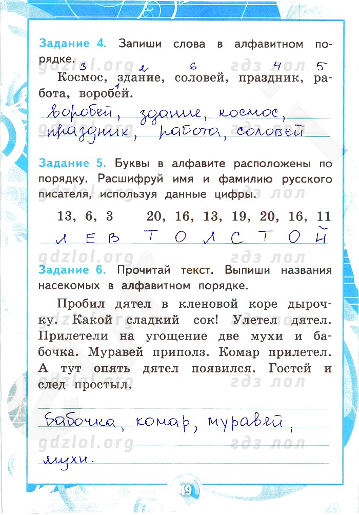 Чтение 4 класс ответы крылова решебник ответы