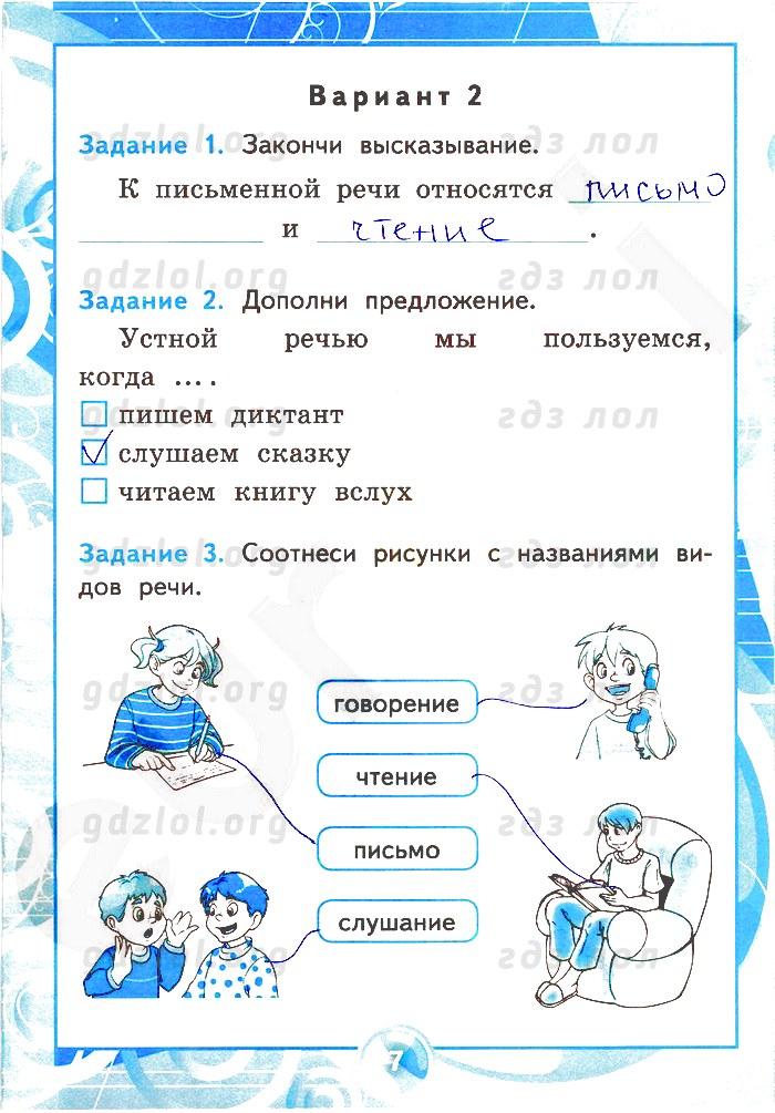 Чтение работа с текстом 2 класс о н крылова ответы