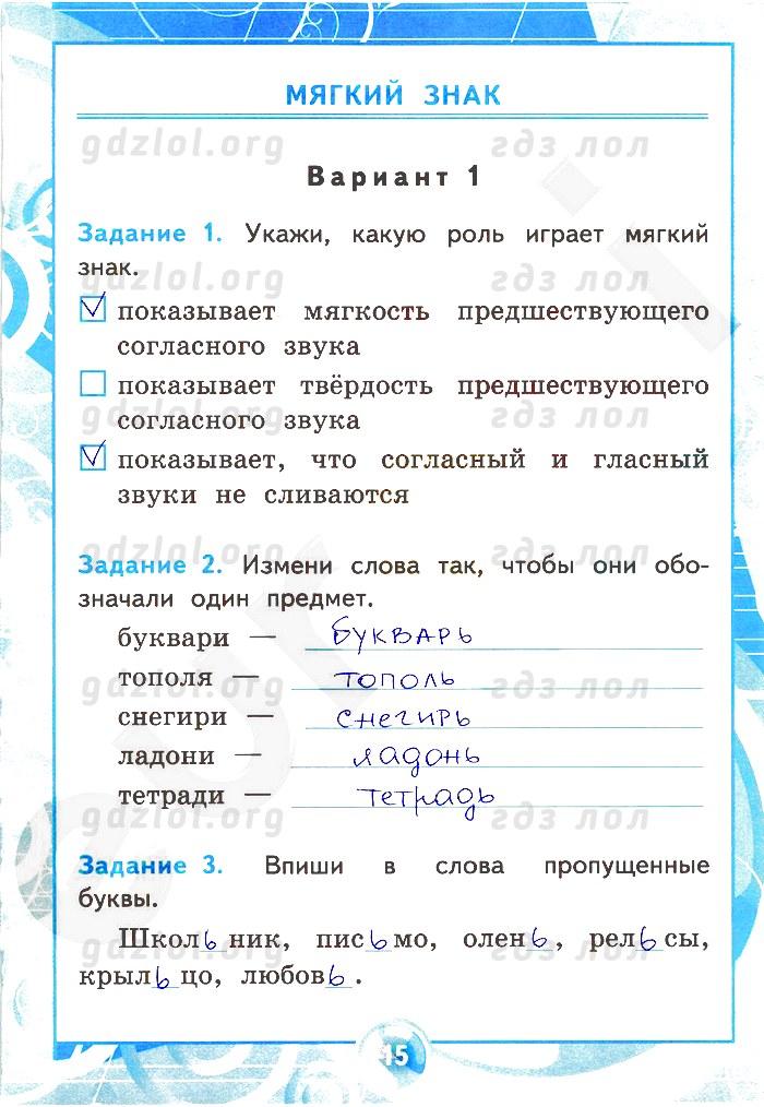 Контрольная работа по русскому для 2 класса онлайн обменники киви на биткоинов