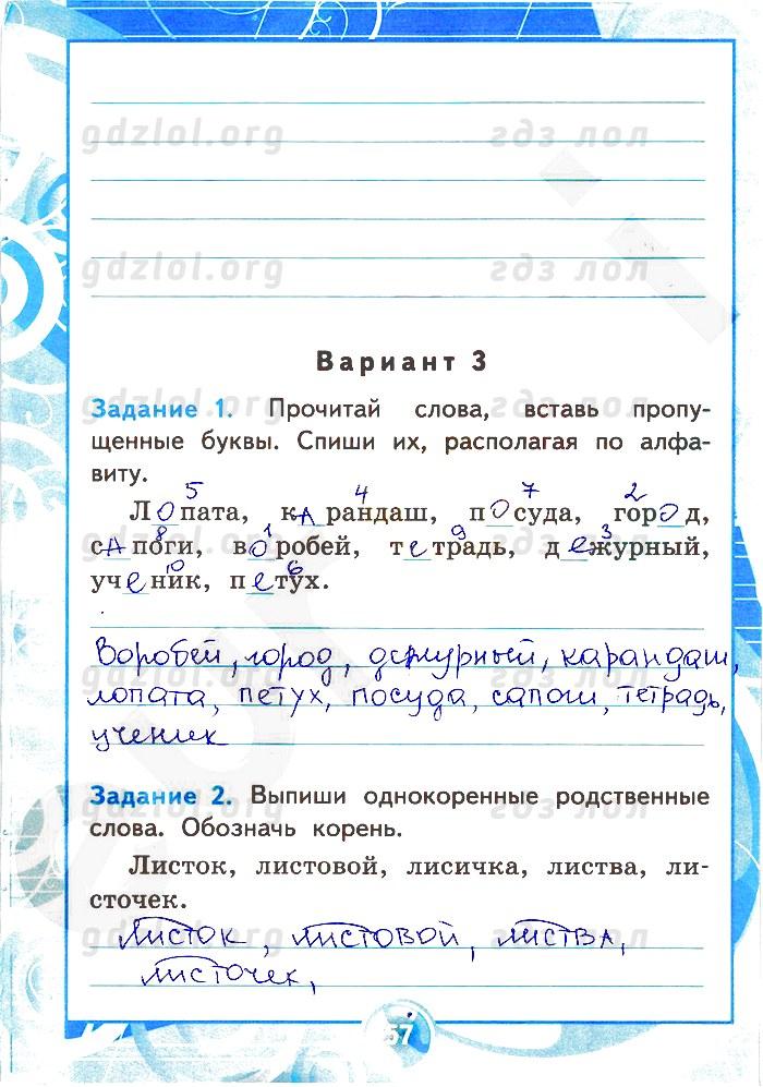 Контрольные Работы По Русскому Языку 2 Класс Фгос Ответы Крылова Гдз