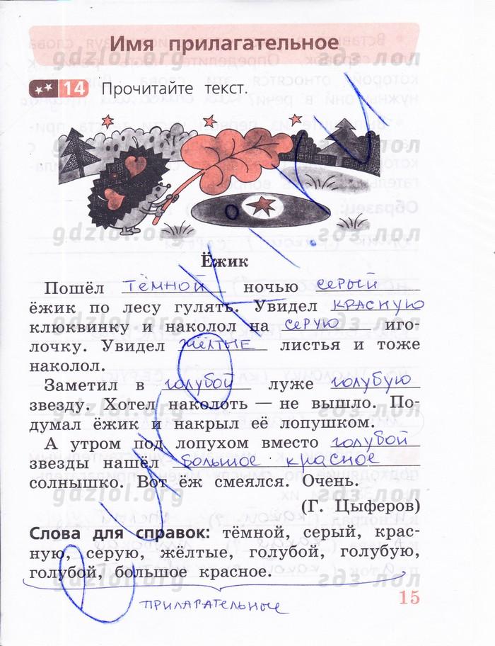 Класс русскому часть 2 песняева языку тетрадь гдз 2 часть рабочая по 2
