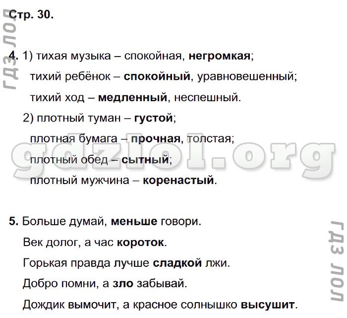На контрольные романова ответы русскому гдз класс работы ответы по 2 языку