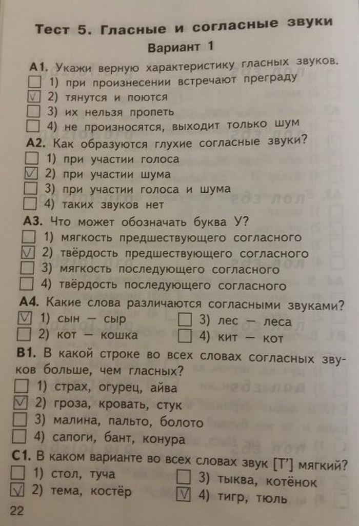 Решебник по русскому языку 2 класс синякова