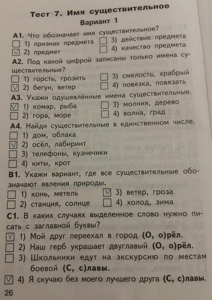 Гдз Ким Русский Язык 2 Класс Синякова Ответы