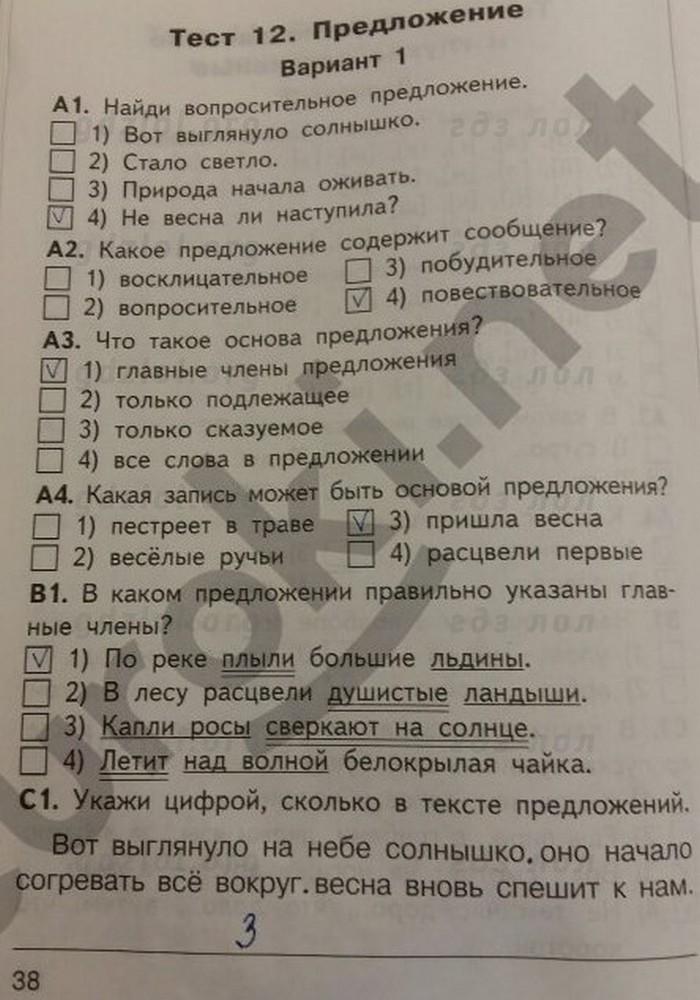 Гдз по ким русский язык 2 класс синякова