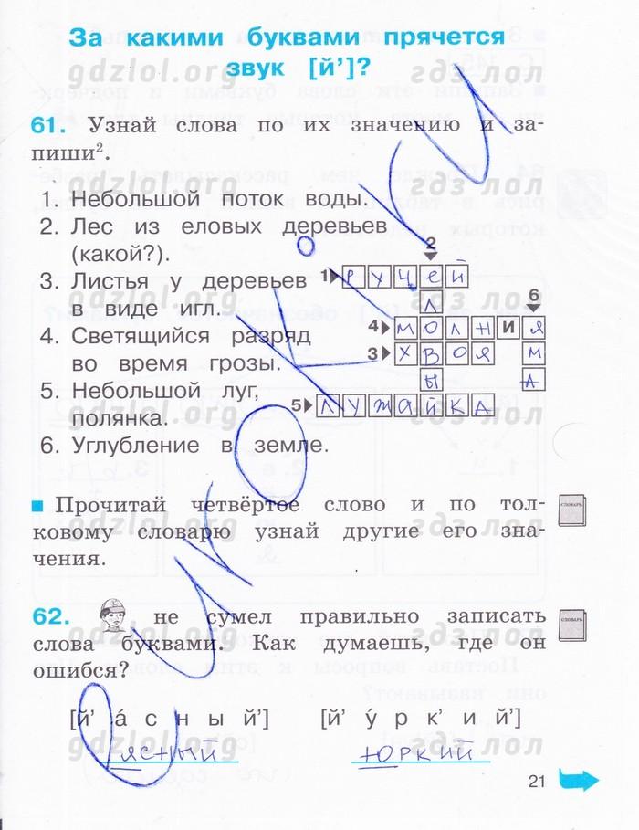 Решебник 1 Класса 21 Век