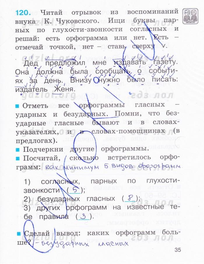 русский язык 2 соловейчик кузьменко 1 часть