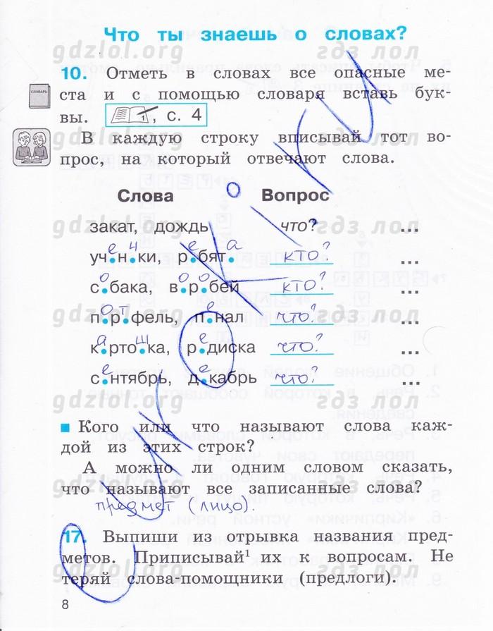 Язык соловейчик кузменко русский решебник 4 класс часть 2