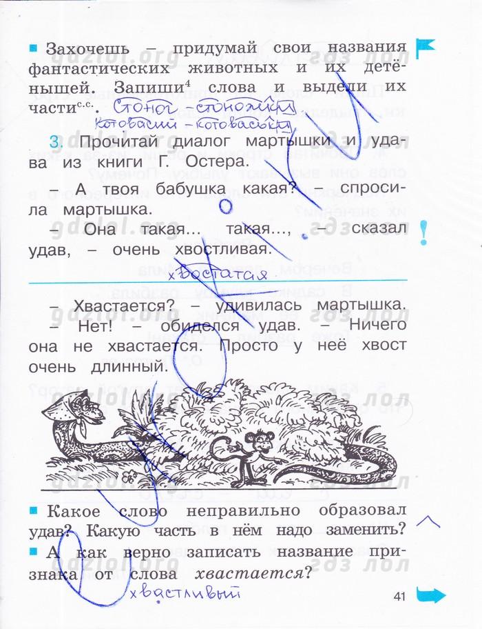 Гдз по русскому языку 4 класс гармония учебник 2 часть