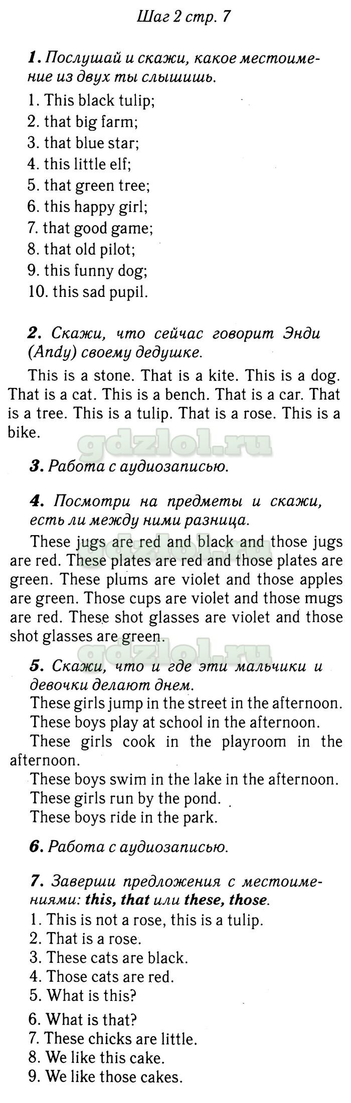 учебник язык класс 2 ответы часть гдз афанасьева михеева 2 английский учебник