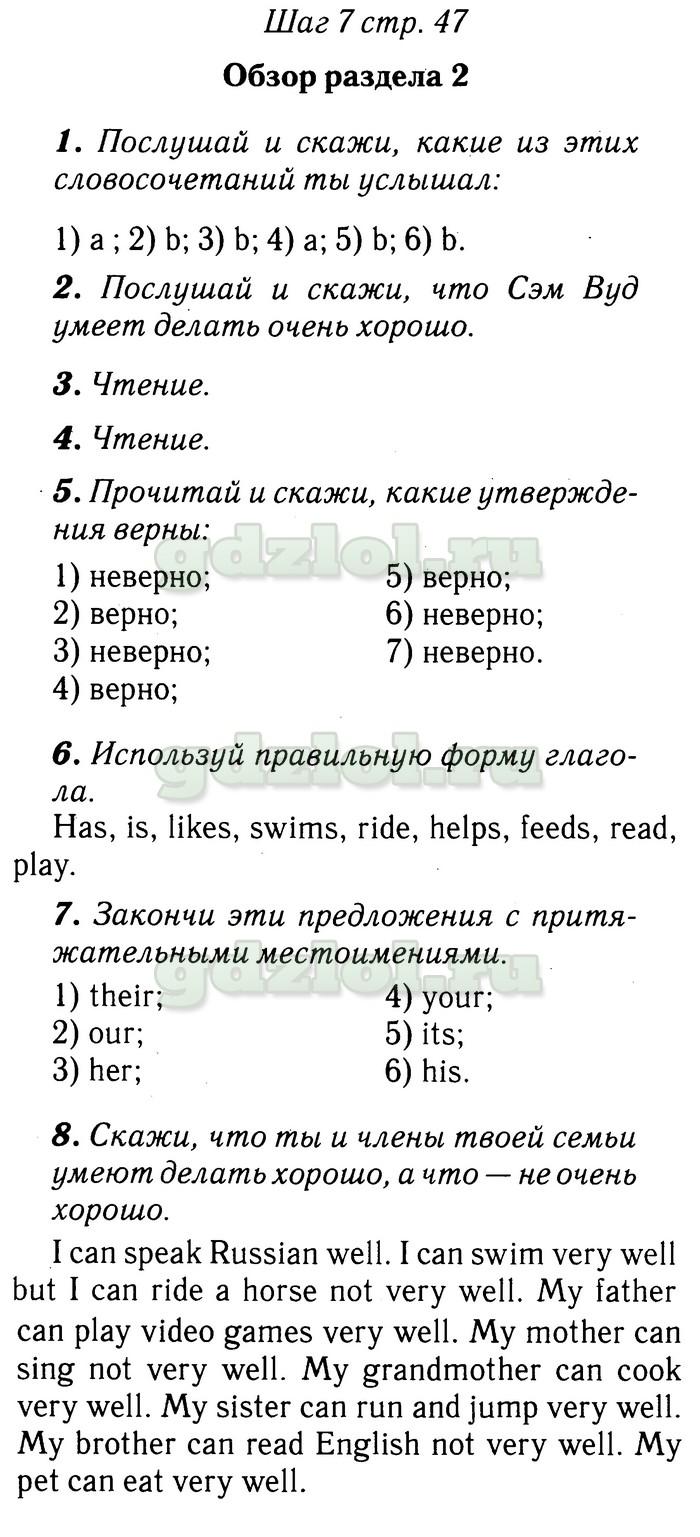 английский язык 3 класс учебник 44